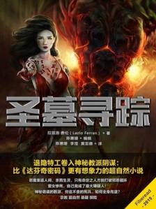 神秘惊悚欧尔狼疮和寺庙门中国版