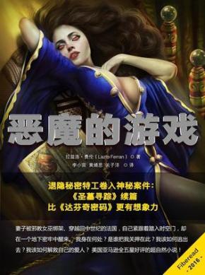 恶魔的游戏(退隐秘密特工卷入神秘案件:《圣墓寻踪》续篇,比《达芬奇密码》更有想象力)- 中文版
